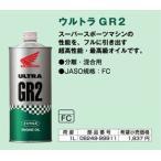 HONDA ホンダ エンジンオイル ホンダ純正 ウルトラ GR2 (1L缶)FC