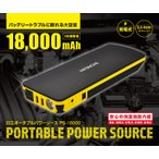 【送料無料】日立 Hitachi オートパーツ ポータブルパワーソース PPS-18000 12V専用【desir de vivre】
