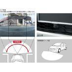 HONDA ホンダ INSIGHT インサイト 純正 フロントカメラシステム 4点セット(標準/メーカーオプションナビ用)[年式2011.02〜次モデル]