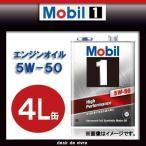 Mobil1 モービル1 エンジンオイル 5W-50 SN 4L缶【desir de vivre】