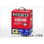 PITWORK/ピットワーク バッテリー Gシリーズ 55B24L