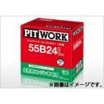 PITWORK/ピットワーク バッテリー 低燃費エンジン車専用 55B24L