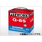 PITWORK/ピットワーク バッテリー アイドリングストップ車用 !! Q-85 【desir de vivre】