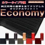 オリジナル フロアマット エコノミー TOYOTA トヨタ クラウン (セダン(ロイヤル/アスリート)/2WD) H11/9〜H15/12 (クラウン 5)