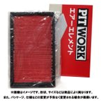 PITWORK ピットワーク エアフィルター マツダ ( タイタン/排気量4600/ WGM4T/エンジン TM/仕様DIE.MT/ 9112〜9505)