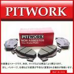 PITWORK ピットワーク ダイハツ フロント ブレーキ パッド 【タントカスタム/DBA-LA610S/660cc/仕様4WD/年式13.09〜 / 内径 51.1 】