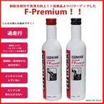 NISSAN 日産 PITWORK ピットワーク 燃料系洗浄剤 F-Premium (300ml)( KA651-30090 / KA651-30090 )