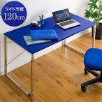 パソコンデスク おしゃれ 光沢 書斎 シンプルデスク 横幅120cm×奥行60cm デザインワーク ブルー