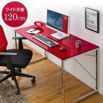 パソコンデスク おしゃれ 光沢 書斎 シンプルデスク 横幅120cm×奥行60cm デザインワーク レッド