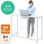 スタンディングデスク スタンディングテーブル ミーティングテーブル ワークデスク 高さ100cm 幅120cm 立ち作業  組立簡単