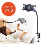 iPad・タブレット寝ながらスタンド(クランプ固定・角