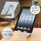 iPad・タブレットPCアルミスタンド(縦置・横置き対応