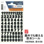 ヘルマ 防水ラベルシール 4159 数字 ナンバーステッカー