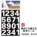 ヘルマ 防水ラベルシール 4170 数字 ナンバーステッカー