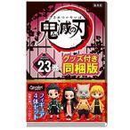 吾峠 呼世晴 鬼滅の刃 23巻 フィギュア 付き 同梱版  ジャンプコ ミックス 特装版 最終巻