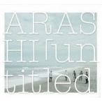 CD+DVD 嵐 untitled 初回限定盤 アンタイトル ARASHI