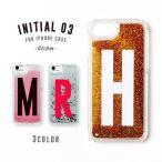 イニシャル03 キラキラ動くグリッターケース iPhone8 iPhoneX iPhone7 6s iPhoneケース  スマホケース