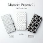 iPhone8 ケース 手帳型 iPhoneX 7 8plus 7plus 6s SE モロッカン柄01(モロッコ柄) モノトーン3色 手帳型カバー スマホケース