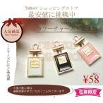 デコパーツ メタルチャーム カラーチャーム Perfumeボトル/香水瓶チャーム coco NO.5
