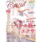 最新号 バレエ雑誌 クロワゼ vol.75
