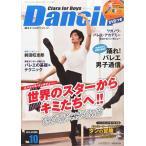 Dancin' (ダンシン) 第10号 Clara for Boys(バレエ雑誌)