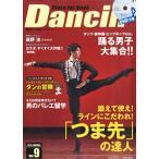 Dancin' (ダンシン) 第9号 Clara for Boys(バレエ雑誌)