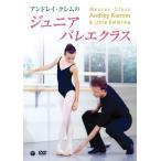 世界のトップダンサーたちが絶賛する教師のレッスンを自宅で!アンドレイ・クレムのジュニアバレエクラス