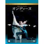 Yahoo!ドゥッシュドゥッスゥYahoo!店バレエ DVD 英国ロイヤル・バレエ団2009「オンディーヌ」(全3幕)観賞用DVD