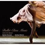 バレエ CD シルヴァン・デュラン Ballet Class Music アンヴィ・ドゥ・ダンセ(レッスンCD)