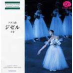 Yahoo!ドゥッシュドゥッスゥYahoo!店バレエ CD アダン「ジゼル」全幕(観賞用CD)