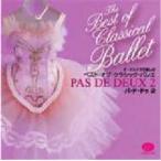 ベスト・オブ・クラシック・バレエ「パ・ド・ドゥ2」