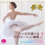 バレエ CD テンポが選べるヴァリエーション曲集2〜オーケストラVer.〜(レッスンCD)