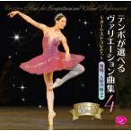 バレエ CD テンポが選べるヴァリエーション曲集vol.4 〜オーケストラVer.〜海賊 人形の精 (レッスンCD)