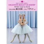 バレエ DVD ヴァリエーション・レッスン8 「せむしの仔馬」海と真珠「ジゼル」ペザント ほか(レッスンDVD)