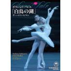 バレエ DVD ボリショイ・バレエ「白鳥の湖」ザハー