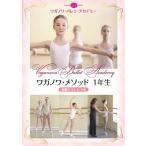 ワガノワ・メソッド1年生 初級クラス Ages 9-11(DVD)
