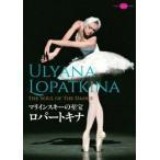 マリインスキーの至宝 ロパートキナ(DVD)