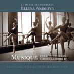 �Х쥨��CD������ʡ���������� Musique pour le Cours de Danse Classique 4 ��CD��