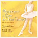 バレエ レッスンCD 稲葉智子 Musique pour le Cours de Danse Classique II (バレエレッスンCD)