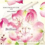 バレエ レッスンCD 星美和 MIWA HOSHI MUSIC FOR BALLET CLASS Vol.6 Brilliant(バレエレッスンCD)