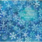 バレエ レッスンCD 星美和 MIWA HOSHI MUSIC FOR BALLET CLASS Vol.7 GRACEFUL(レッスンCD)