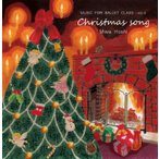 バレエ レッスンCD 星美和 MIWA HOSHI MUSIC FOR BALLET CLASS Vol.8 Christmas song(レッスンCD)