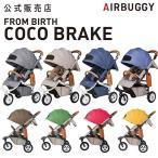 エアバギー ココ ブレーキ EX エクストラ ベビーカー 3輪 AirBuggy coco brake *送料無料*プレゼント付* (AirBuggy 公式販売店)