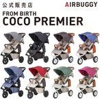 【NEW】 エアバギー ココ プレミア ベビーカー 3輪 airbuggy coco premier *送料無料*プレゼント付*(AirBuggy 公式販売店)