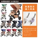 【NEW】 エアバギー ココ プレミア フロムバース 新生児〜3歳頃 coco premier from birth *送料無料* (AirBuggy 公式販売店)