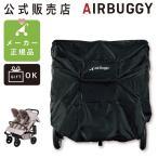 エアバギー ココ ダブル ストローラーカバー  アクセサリー airbuggy coco double ≪ネコポス対応:1点まで≫ (airbuggy公式販売店)