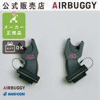 エアバギー マキシコシ 取り付けアダプター アタッチメント チャイルドシートオプション AirBuggy maxicosi *P2倍* (エアバギー公式販売店)