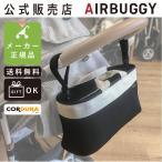 エアバギー ストローラーオーガナイザー ベビーカー バッグ 車 小物入れ ドリンクホルダー コーデュラ cordura organizer(AirBuggy公式販売店)