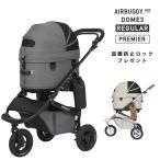 AirBuggy for Pet ドーム2 ブレーキモデル アースブラック 犬猫用 SM サイズ