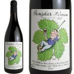 自然派ワインの巨匠が造る最高品質ボジョレーヌーボー登場です!